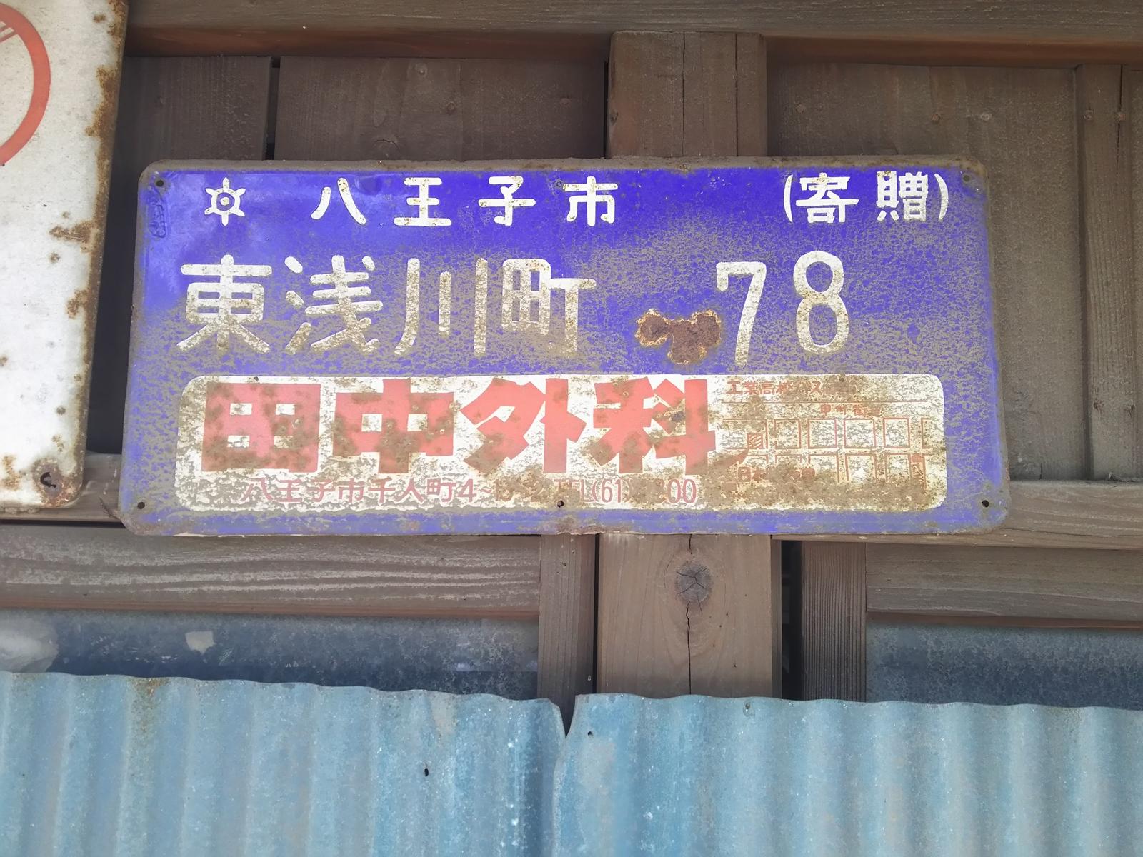 町名看板 八王子市東浅川町