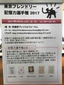 TFMC2017 3