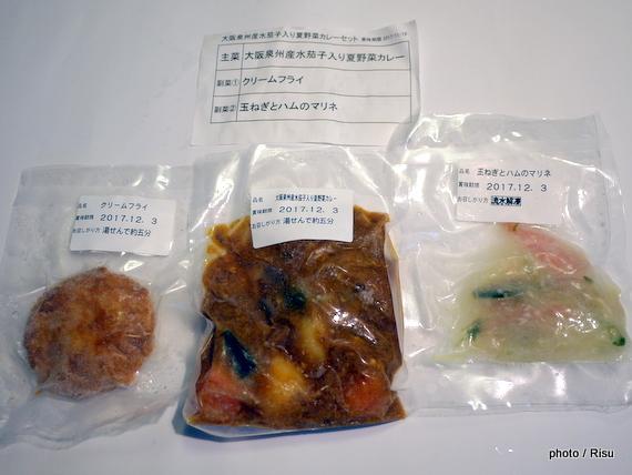 大阪泉州産 水茄子入り 夏野菜カレーセット冷凍時|わんまいる 旬の手作りおかずセット「健幸ディナー」