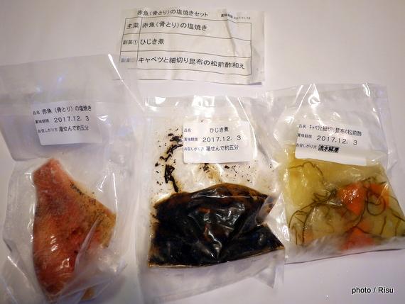 赤魚(骨とり)の塩焼きセット冷凍時|わんまいる 旬の手作りおかずセット「健幸ディナー」