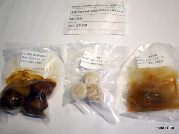 大阪泉州産 玉ねぎと肉団子の甘酢あんかけセット 冷凍|わんまいる 旬の手作りおかず「健幸ディナー」
