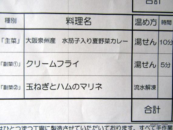 大阪泉州産 水茄子入り 夏野菜カレーセット内容|わんまいる 旬の手作りおかずセット内容「健幸ディナー」