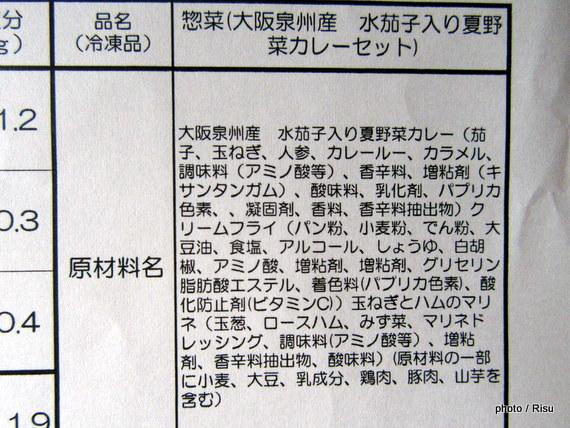 大阪泉州産 水茄子入り 夏野菜カレーセット内容|わんまいる 旬の手作りおかずセット原材料名「健幸ディナー」