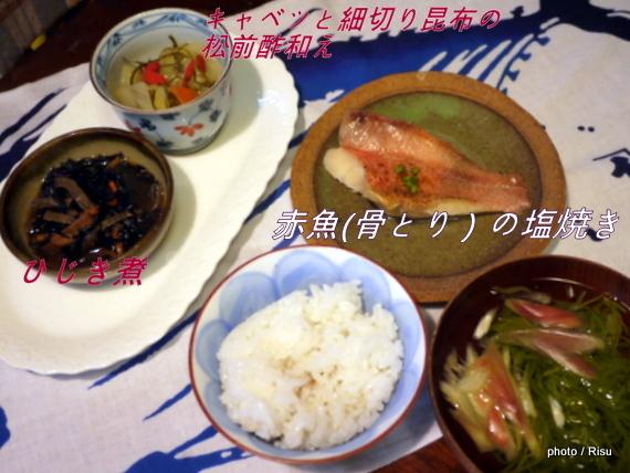 赤魚(骨とり)の塩焼きセット完成1|わんまいる 旬の手作りおかずセット「健幸ディナー」