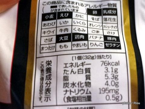 一般的な冷食、わんまいる「健幸ディナー」の塩分を比較