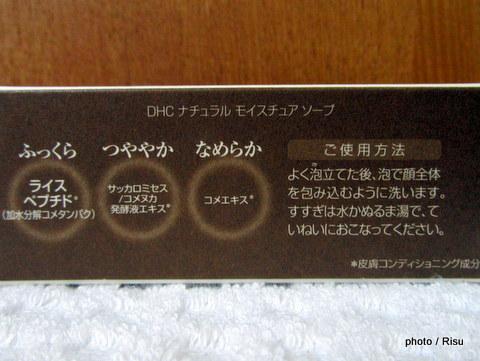DHC 潤米(URUMAI:うるまい)せっけん