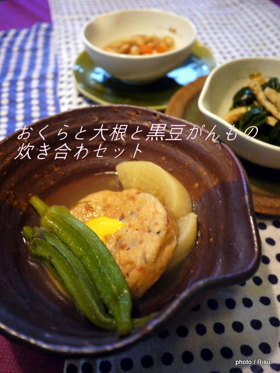 「おくらと大根と黒豆がんもの炊き合わせ」セット わんまいる 旬の手作りおかずセット「健幸ディナー」