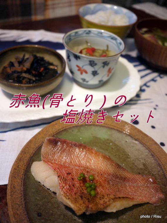 赤魚(骨とり)の塩焼きセット|わんまいる 旬の手作りおかずセット「健幸ディナー」