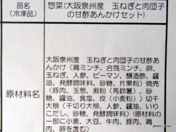 大阪泉州産 玉ねぎと肉団子の甘酢あんかけセット 原材料|わんまいる 旬の手作りおかず「健幸ディナー」