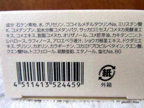 DHC 潤米(URUMAI:うるまい)せっけん 全成分