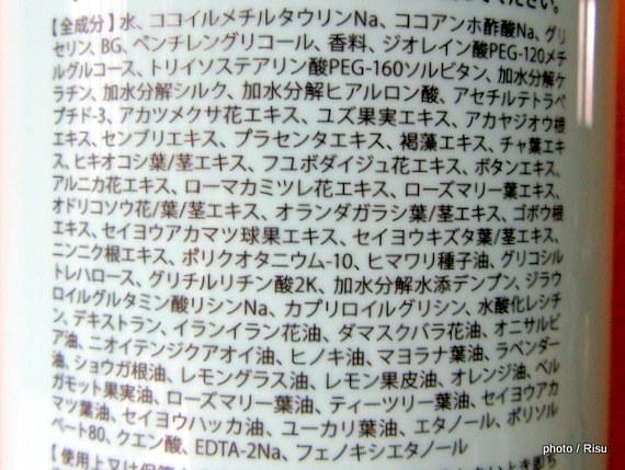 ゴクビプログリーンティーアロマヘア【シャンプー】全成分