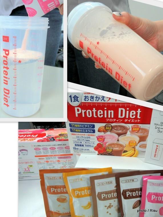 DHC プロティンダイエット 飲料タイプ