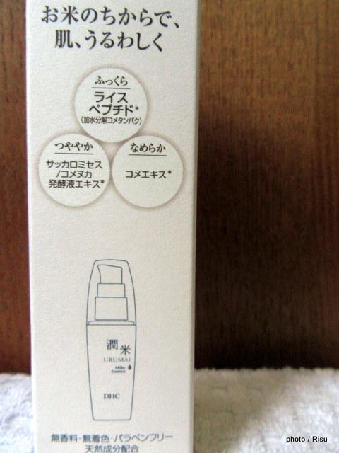 DHC 潤米(URUMAI:うるまい) ミルキィエッセンス パッケージ