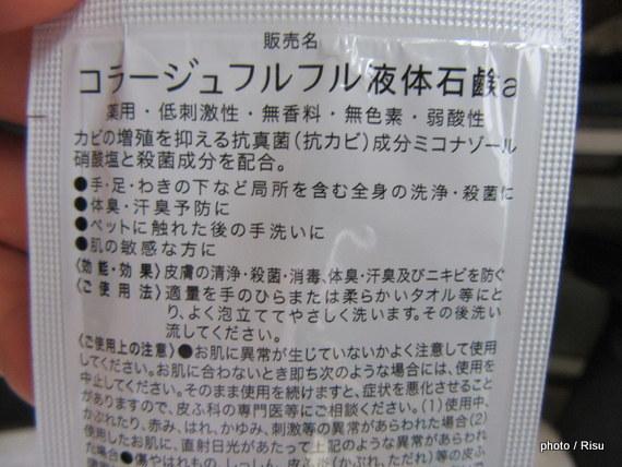 コラージュフルフルリキッドソープ 成分|持田製薬