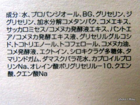 DHC 潤米(URUMAI:うるまい)ローション 全成分