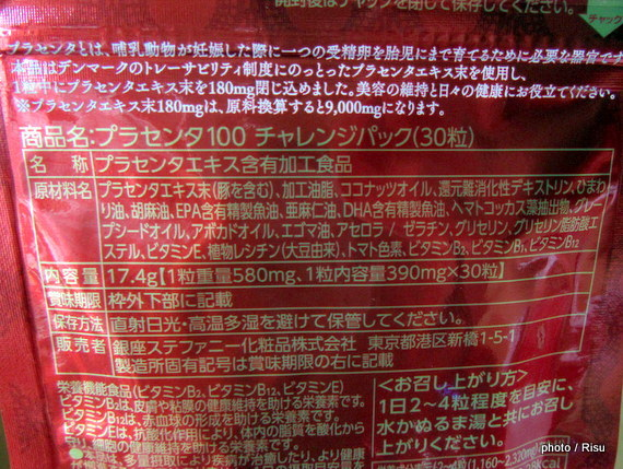 銀座ステファニー×QVC「プラセンタ100」成分