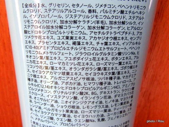 リバースケア トリートメント 【Gokubi-pro】 全成分