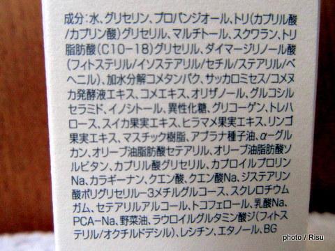 DHC 潤米(URUMAI:うるまい) ミルキィエッセンス 全成分