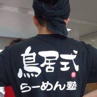 ラーメン繁盛店主養成学校 鳥居式らーめん塾Facebookページプロフィール画像