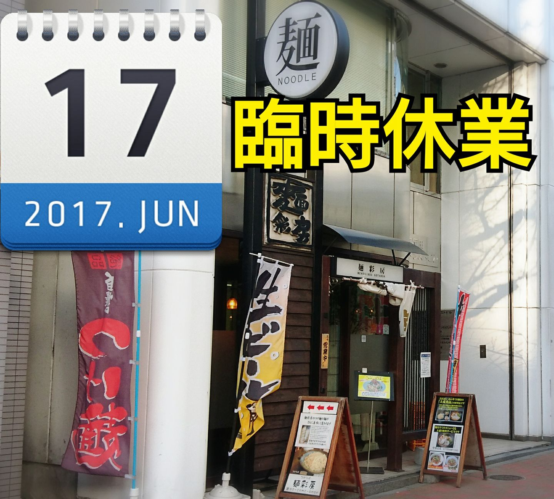 麺彩房五反田店6月17日臨時休業告知
