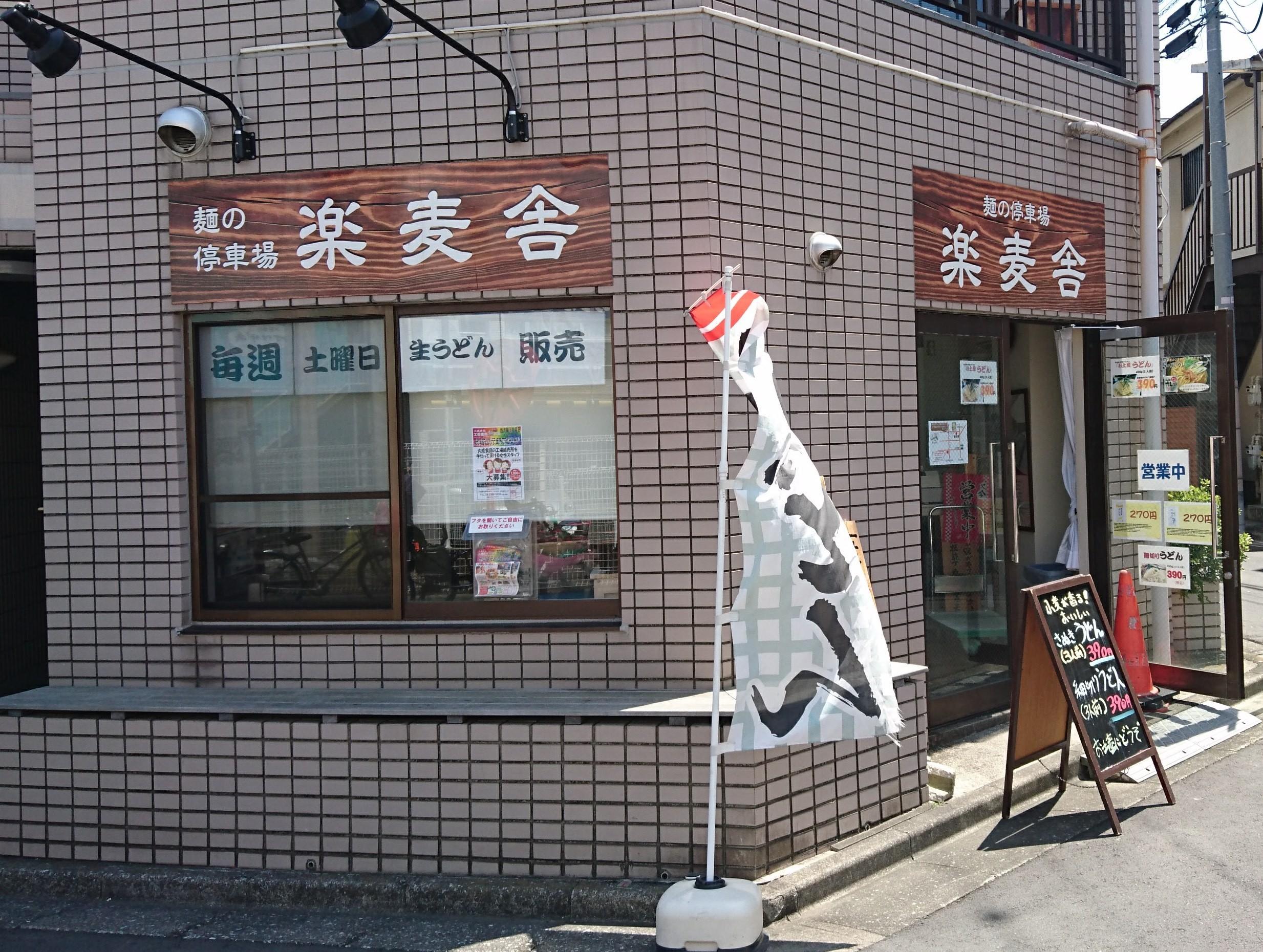 麺の停車場楽麦舎@中野区新井3−6−7