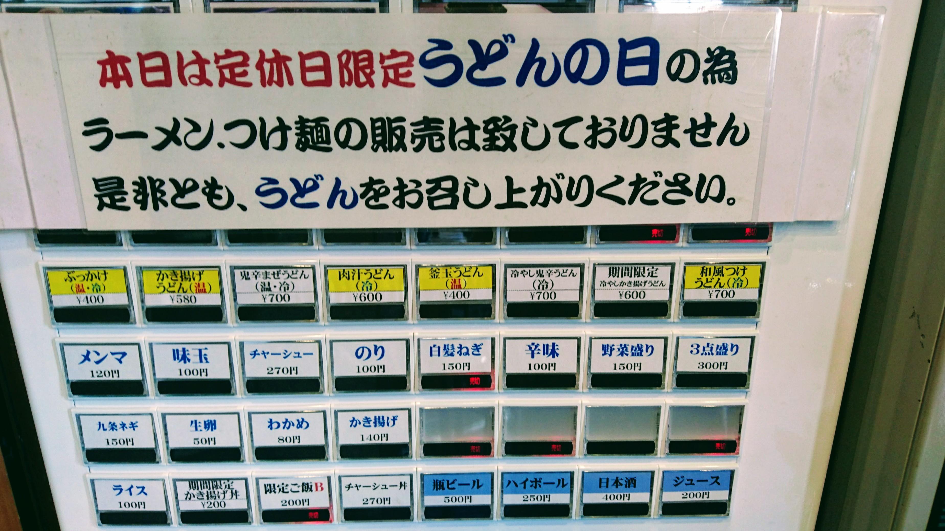 麺彩房うどん券売機