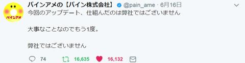 parinn.png