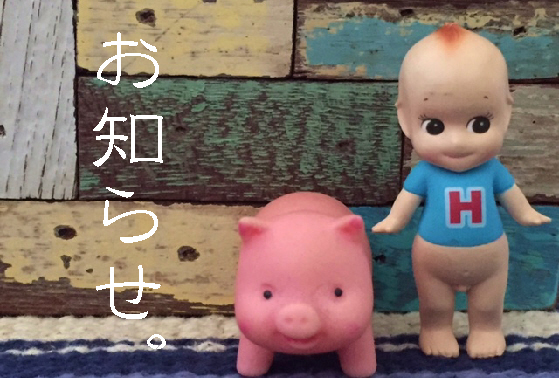 oshirase511.jpg