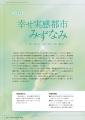 02-2014092916949_gaiyou_02.jpg