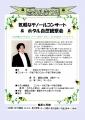 14-2_H29_concert_01.jpg