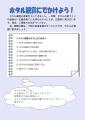 15-1_H29_turusato_hotaru_01.jpg
