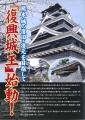 06熊本地震復興城主_01