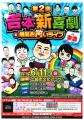web01-2017yoshimoto.jpg