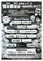 web02-2017yoshimoto.jpg