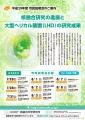 web17_poster_tajimi_01.jpg