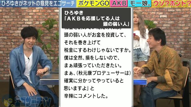 ひろゆき AKB48批判