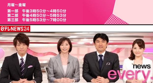 日テレ news every