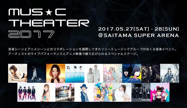 ソニー MUSICTHEATER2017