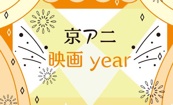 京アニ映画year