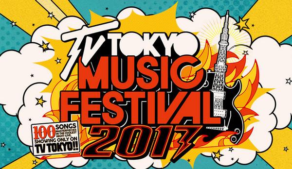 テレ東音楽祭2017