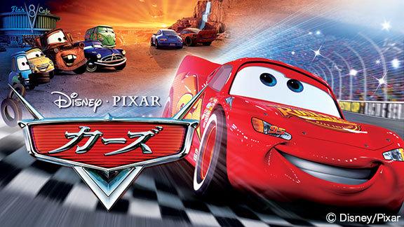 disney_pixar_cars.jpg