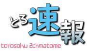 torosoku.png