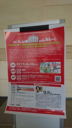 土佐まるごと社中5周年記念定例会はじまります!