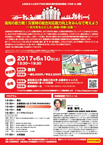 土佐まるごと社中5周年記念定例会チラシ(おもて)