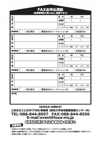 土佐まるごと社中5周年記念定例会チラシ(うら)