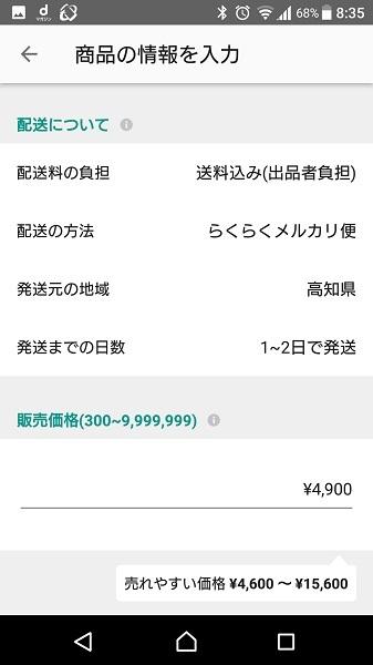 Screenshot_20170621-083512[1]