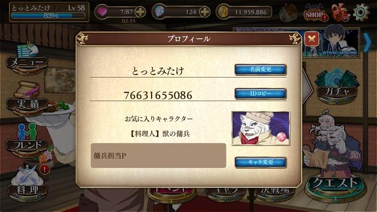 Screenshot_20170619-231405.jpg