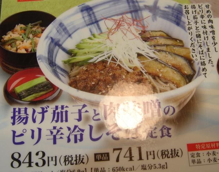 そじ坊高松駅コム店
