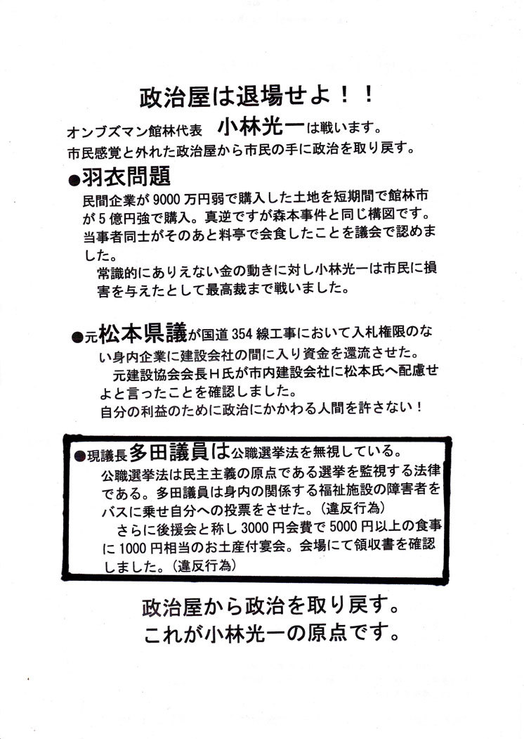 多田議員 県議補選