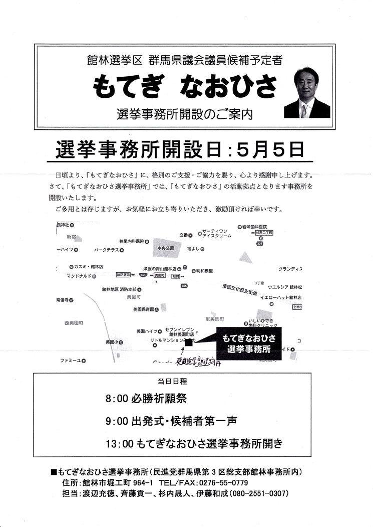 茂木選挙事務所